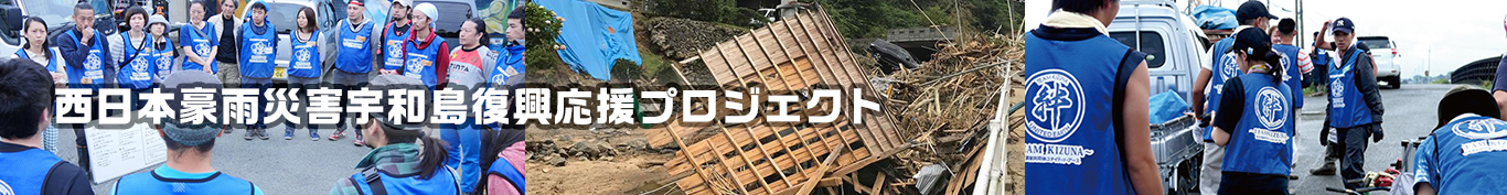 西日本豪雨災害宇和島復興応援プロジェクトイメージ画像