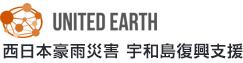 西日本豪雨災害-愛媛宇和島市復興応援プロジェクト